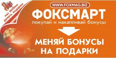 Бонусная программа в сети Фокстрот/Фоксмарт
