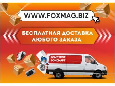Бесплатная доставка заказов в сети Фокстрот/Фоксмарт
